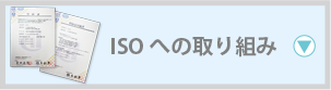 ISOへの取り組み